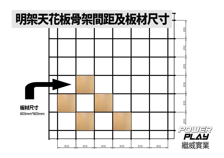 輕鋼架天花板.jpg (167 KB)
