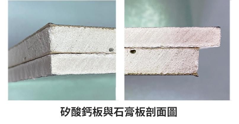石膏板矽酸鈣板比較.jpg (202 KB)