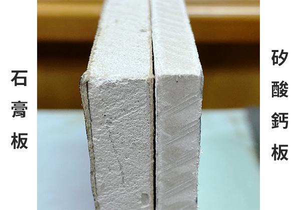 矽酸鈣板石膏板比較圖.jpg (164 KB)