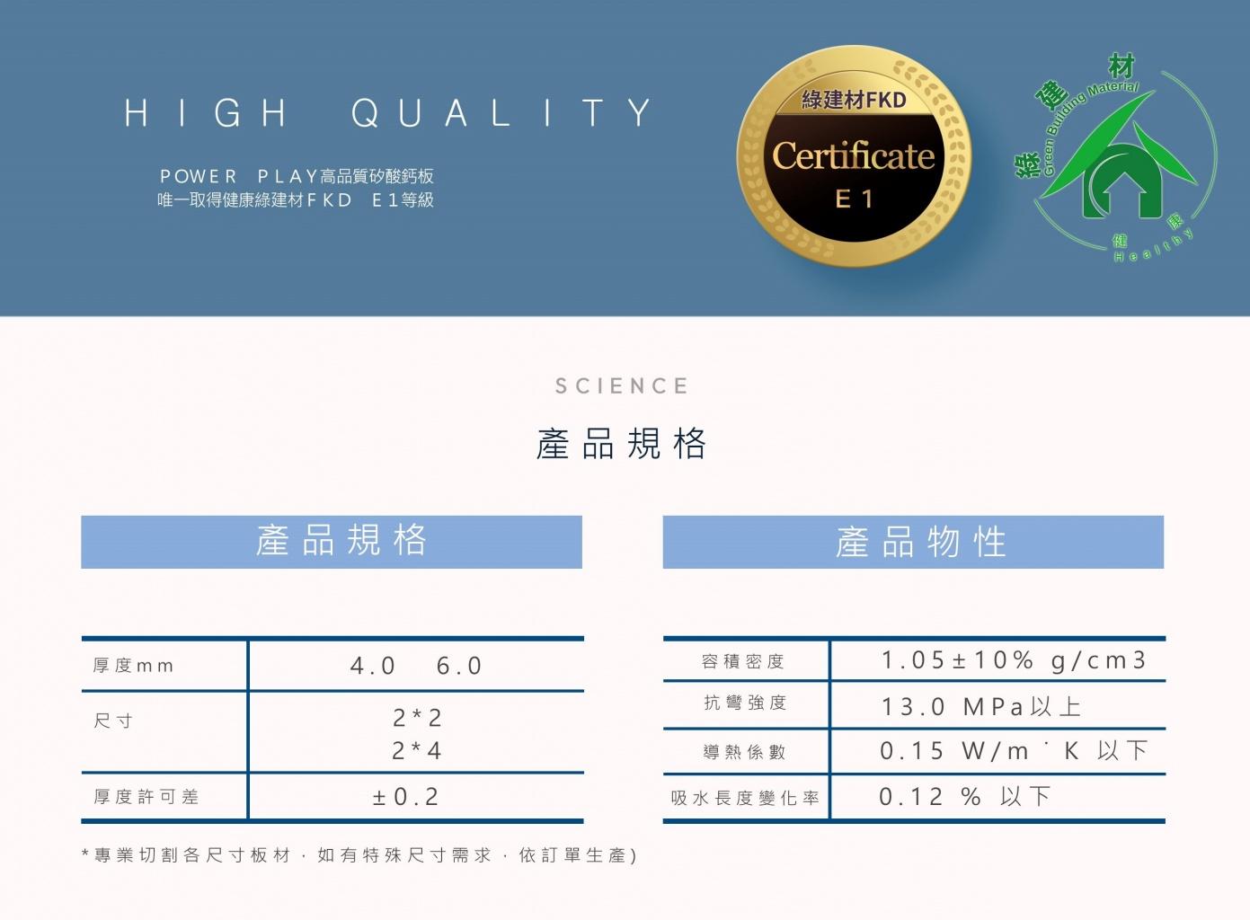POWERPLAY特色產品規格及物性